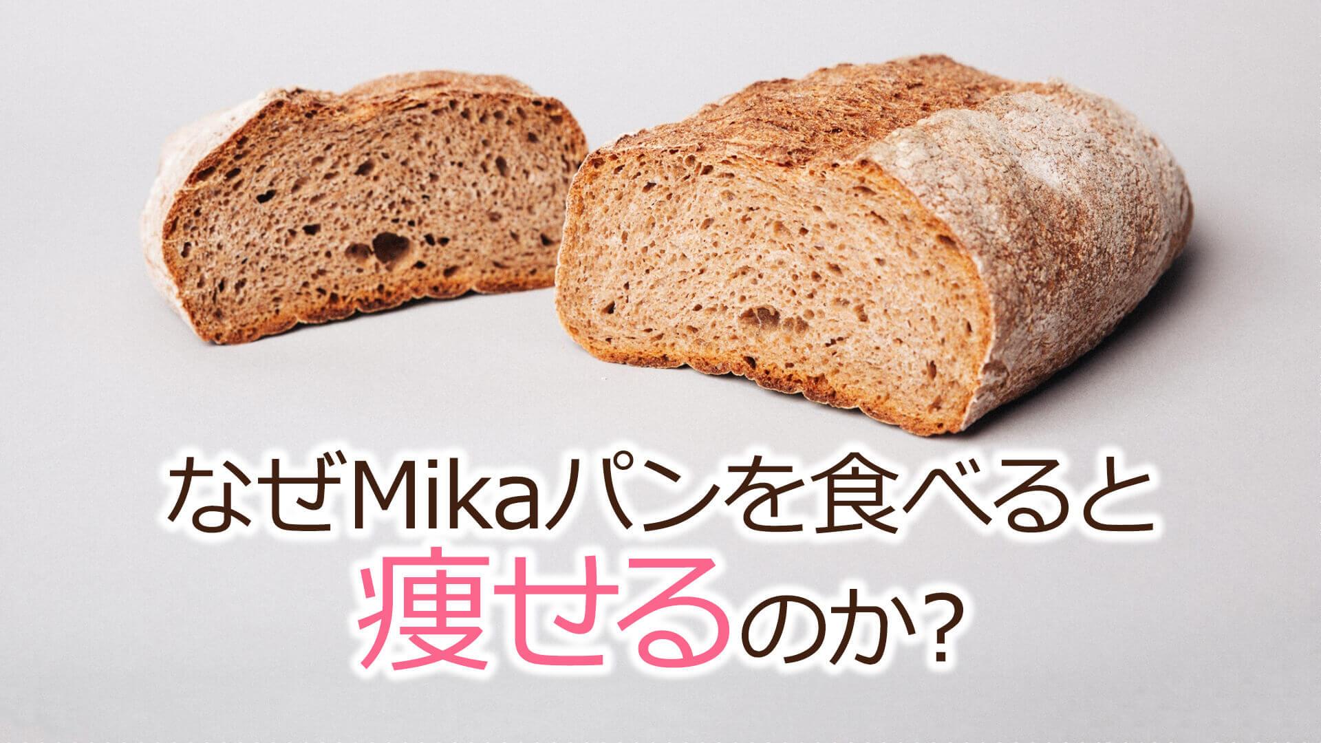 なぜMikaパンを食べると痩せるのか?