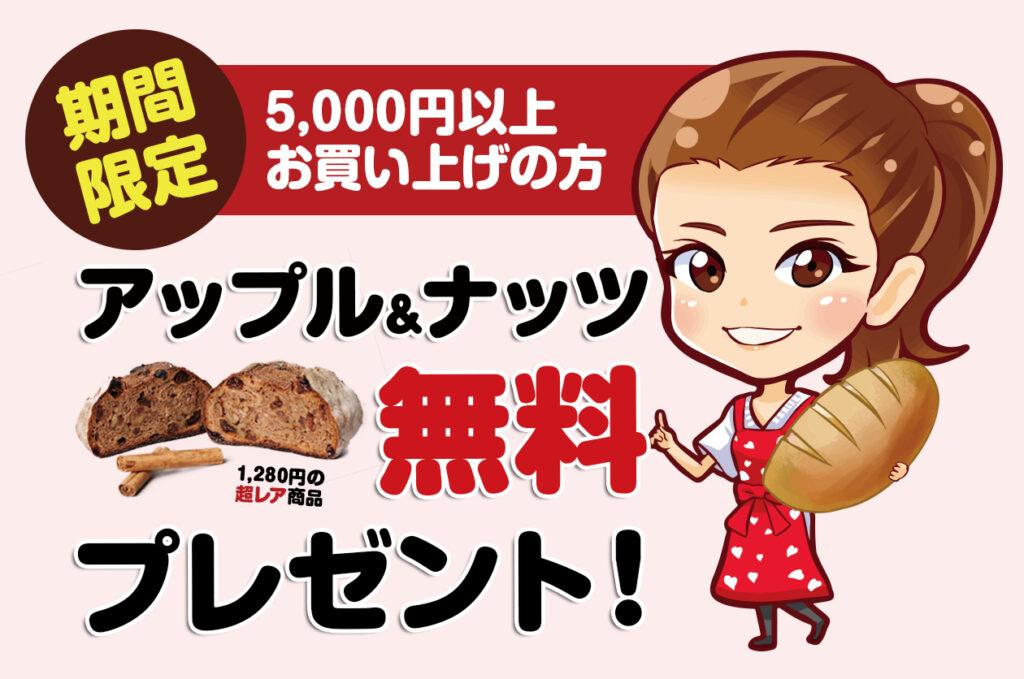 期間限定!5000円以上お買い上げの方 アップル&ナッツ無料プレゼント!